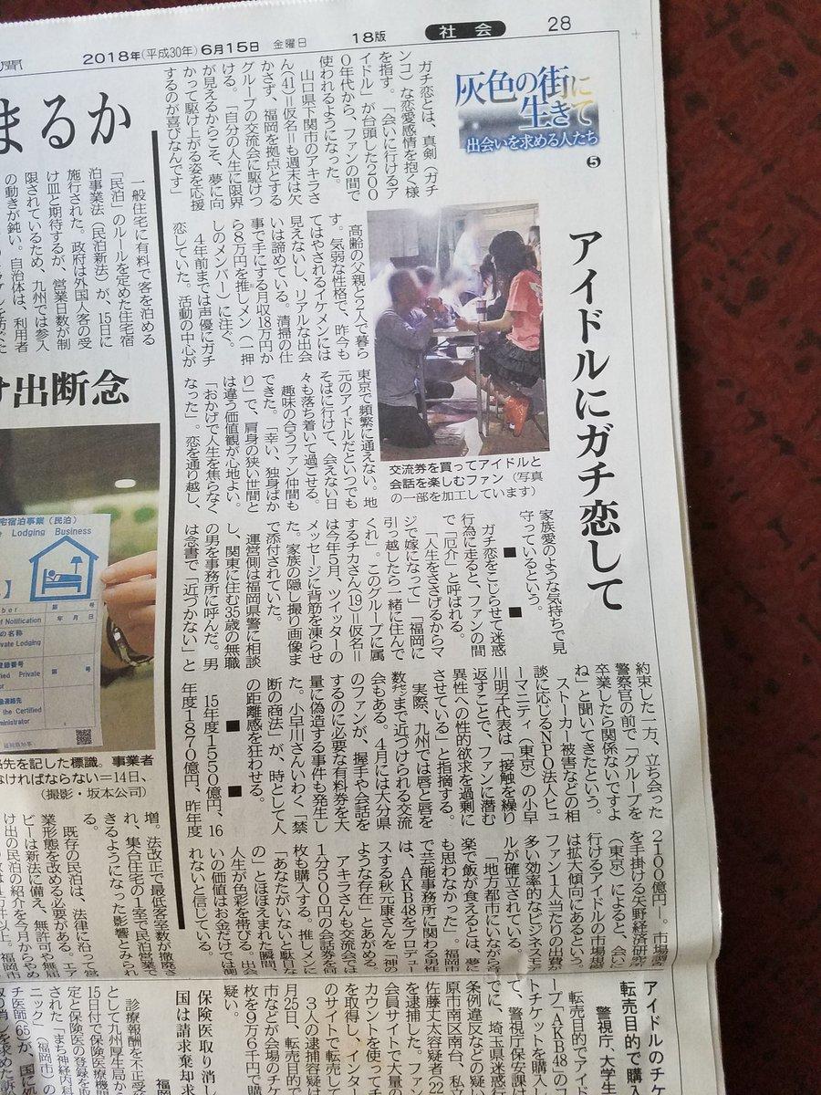 今日の西日本新聞wwwwww
