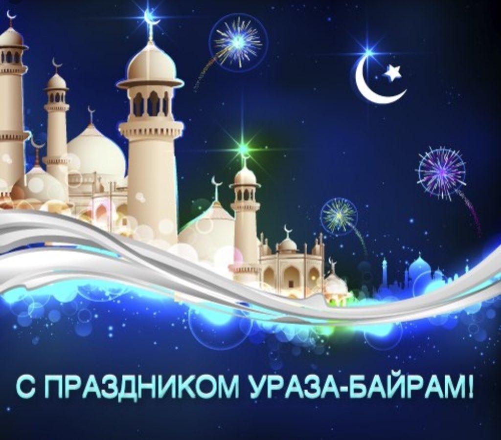 Поздравительные открытки с праздником ураза байрам на турецком языке