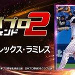 Image for the Tweet beginning: 『ラミレス』とか、レジェンドが主役のプロ野球ゲーム! 一緒にプレイしよ!⇒