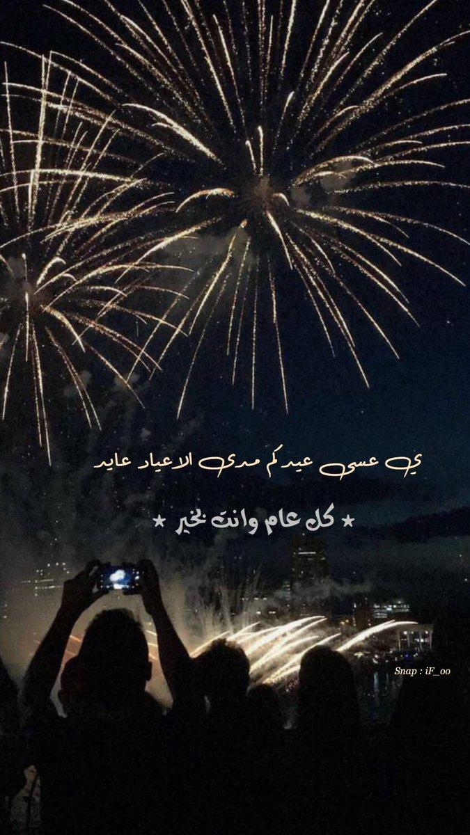 خلفيات On Twitter كل عام وانتم بخير معايده عيد الفطر المبارك خلفيات سنابيات