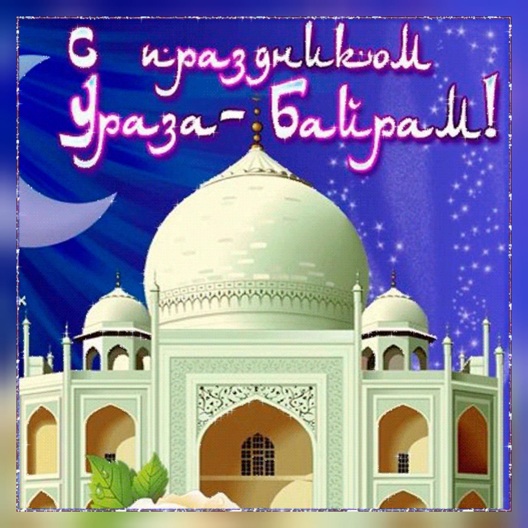 Прикольные, открытки хаит рамазан
