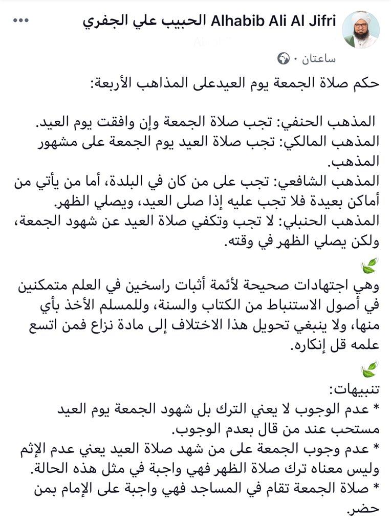 علي الجفري No Twitter حكم صلاة الجمعة في حق من شهد صلاة العيد على المذاهب الأربعة