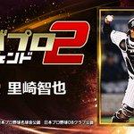 Image for the Tweet beginning: 『里崎智也』とか、レジェンドが主役のプロ野球ゲーム! 一緒にプレイしよ!⇒