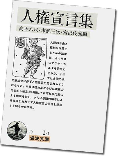 """岩波書店 on Twitter: """"1215年の..."""