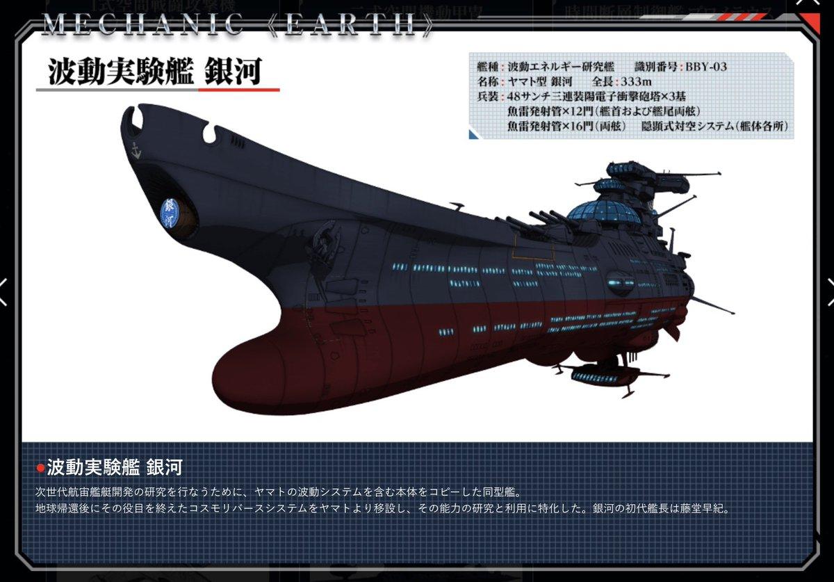sousui☆宇宙戦艦ヤマト2202愛の...