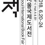 #서울국제도서전 Twitter Photo