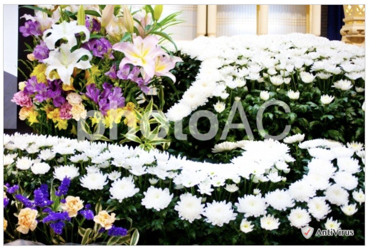 「葬儀」に「お盆」や「終活」などに使える素材→ #photoAC #ストックフォト #無料素材 #葬儀 #終活 #花