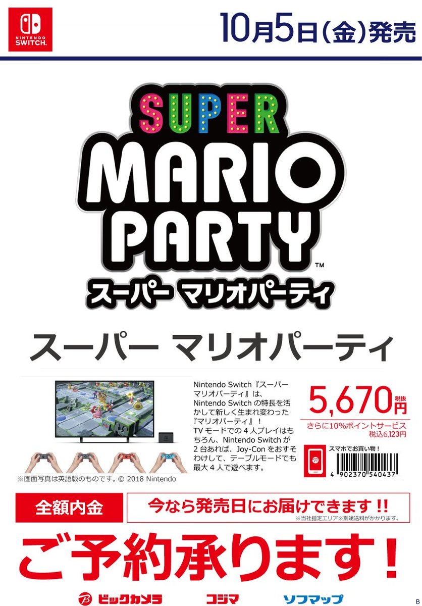 スーパー マリオパーティに関する画像2