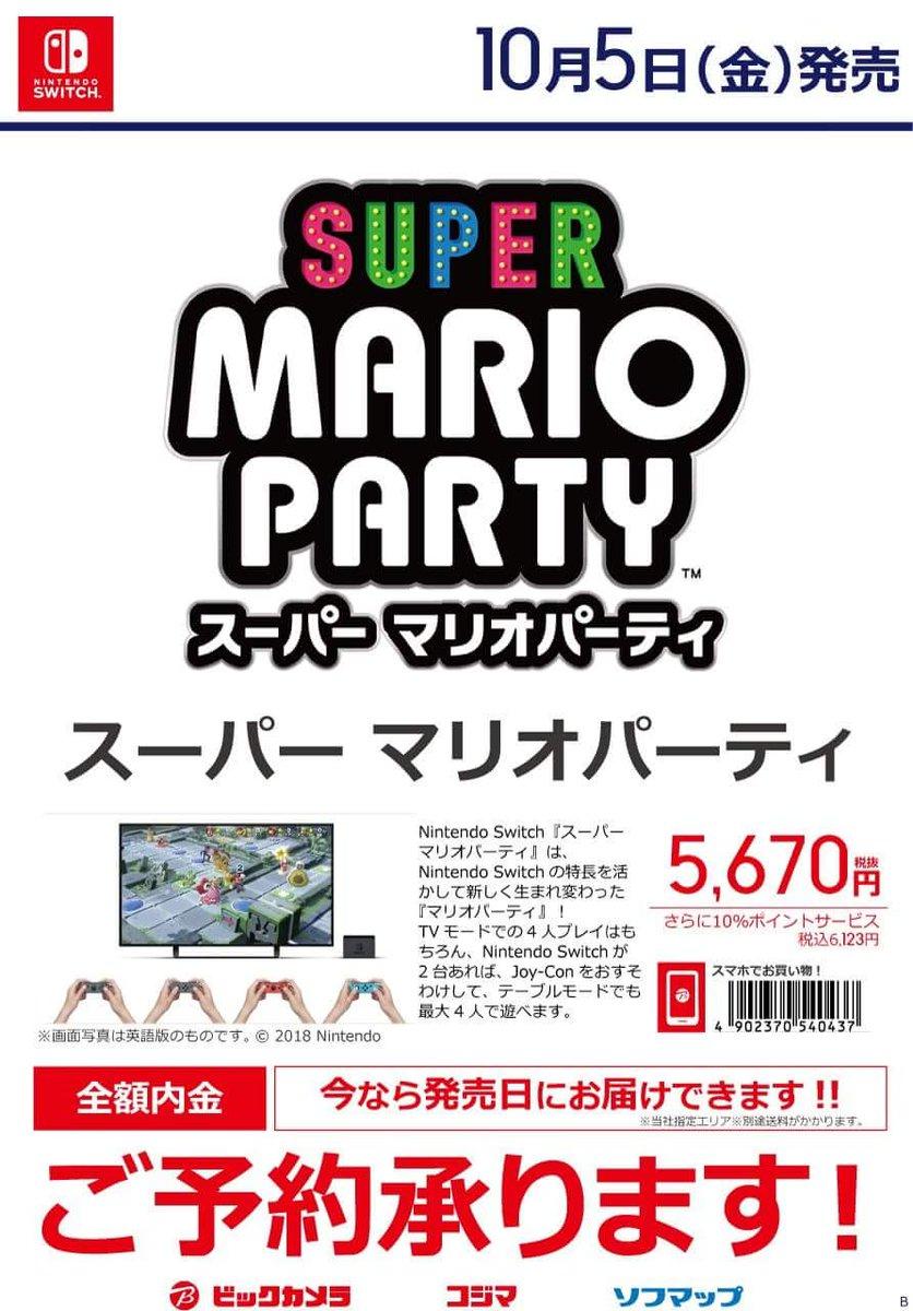 スーパー マリオパーティに関する画像3