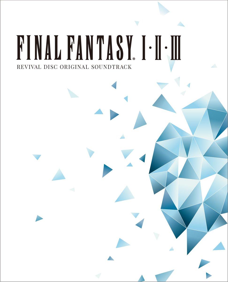 【特典情報追加】8月15日(水)発売のBlu-rayサントラ「FINAL FANTASY I・II・III Original Soundtrack Revival Disc」の購入特典が決定いたしました。詳細や対象店舗は特設サイトにてご確認ください。 square-enix.co.jp/music/sem/page…