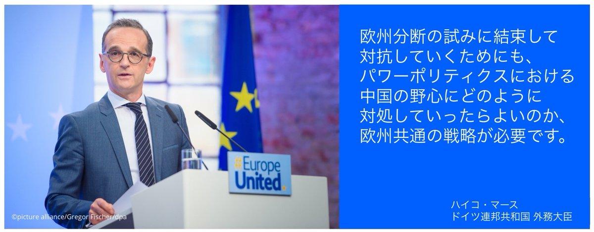 """ドイツ大使館 on Twitter: """"先日..."""