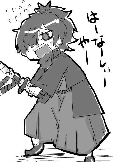 訛りがわからなくて描くのを断念したので一部分だけ…刀の手入れをしたい小太郎くんと、何故この忍は自分の刀を奪おうとするのか理解出来ず全力で抵抗する以蔵さんの漫画でした…