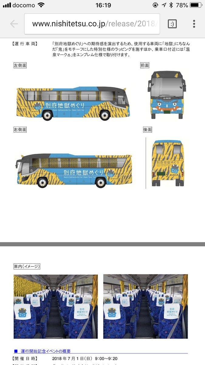 別府 地獄 めぐり バス