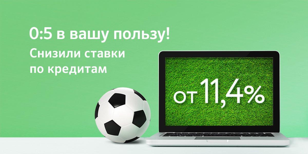 Сбербанк ставки спорт ставки транспортного налога в московской области 2010 год