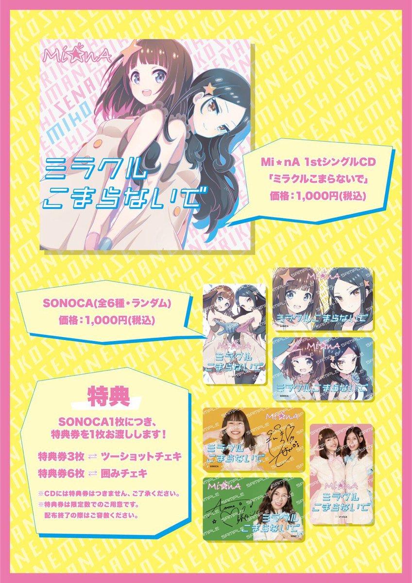 【本日発売!】 Mi☆nA 1st シングル「ミラクルこまらないで」は、秋葉原ディアステージにて、販売しております。ただいまリリースイベント開催中。特典会は、なんとディアステージ制服Ver.です!✨