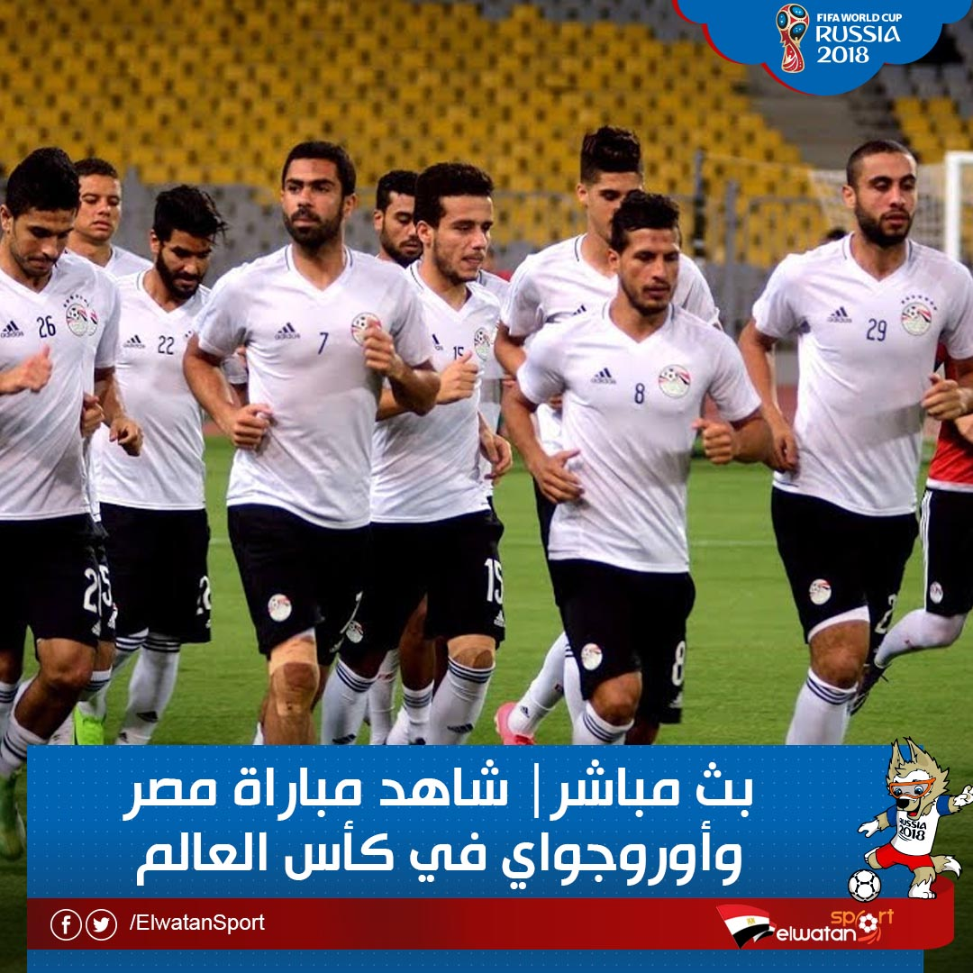 بوابة الوطن On Twitter بث مباشر شاهد مباراة مصر واوروجواي في