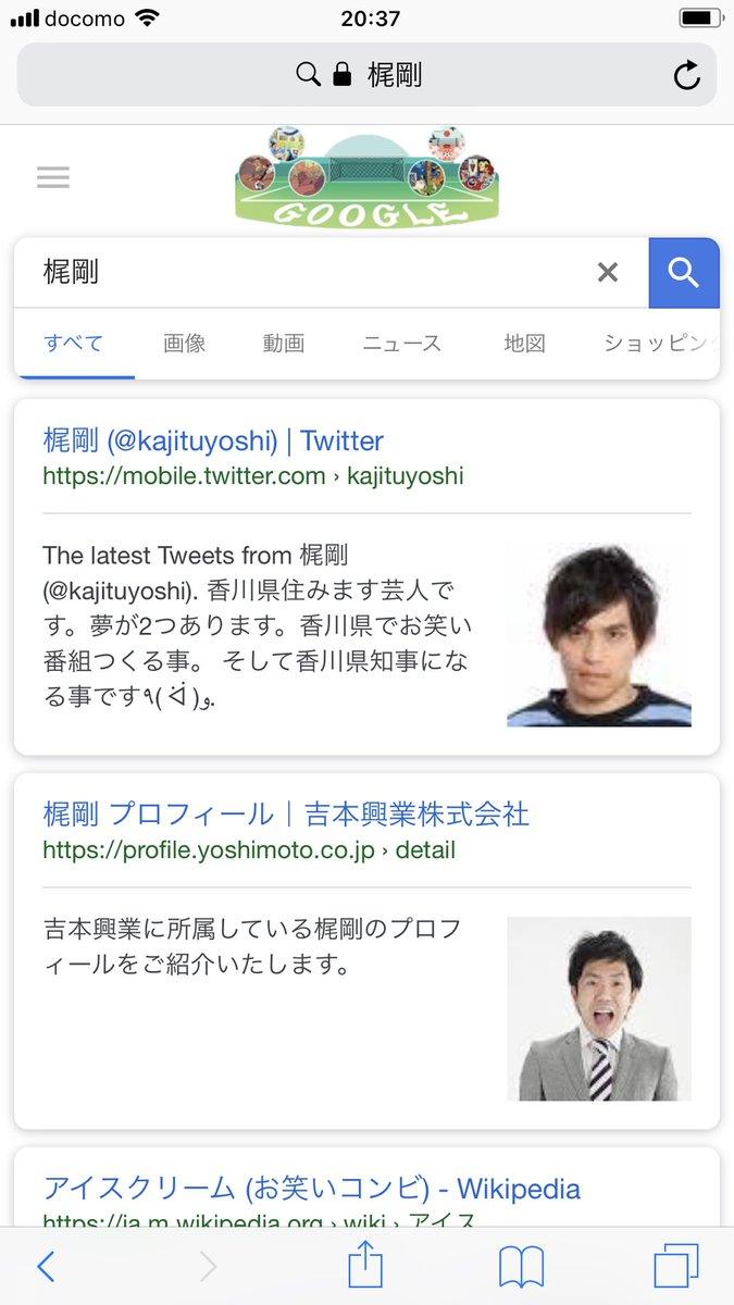 梶剛 (@kajituyoshi) | Twitter