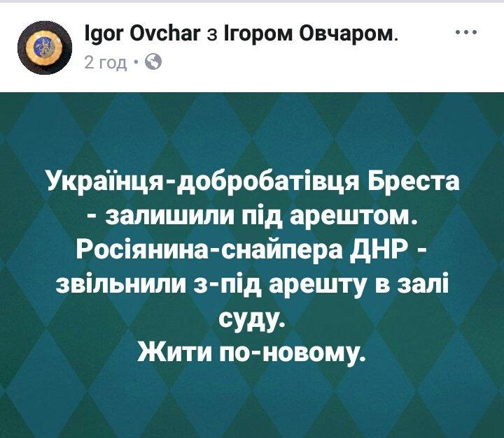 """Суд приговорил участницу нападения на """"киборга"""" Вербича Лапинскую к 3 годам условно - Цензор.НЕТ 587"""