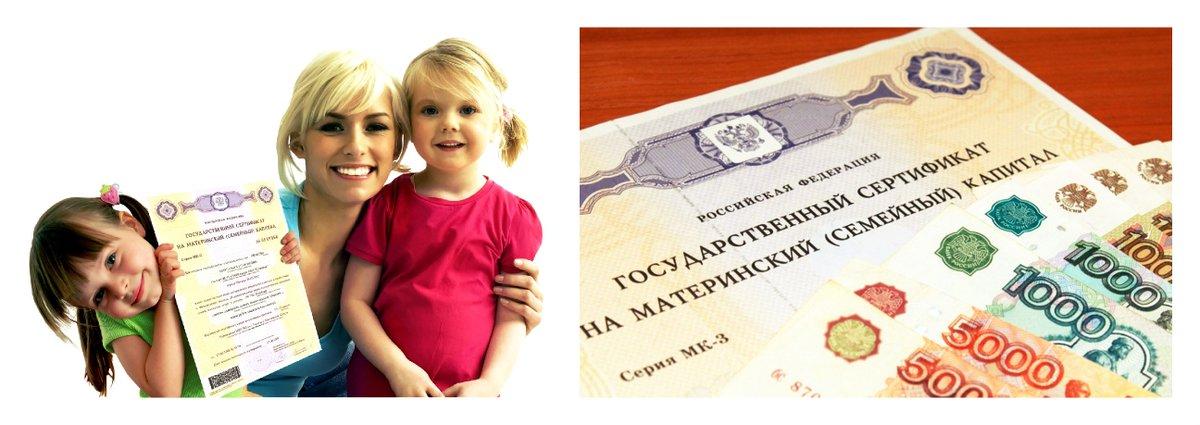 Материнский капитал сертификат картинки