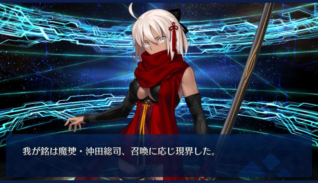 MOTHER OF OKITA Second roll and......already Majin Saber a.k.a Okita Alter a.k.a Nobu+Okitas daughter. Im starting to think FGO knows how much Im obsessed with the GudaGuda servants...