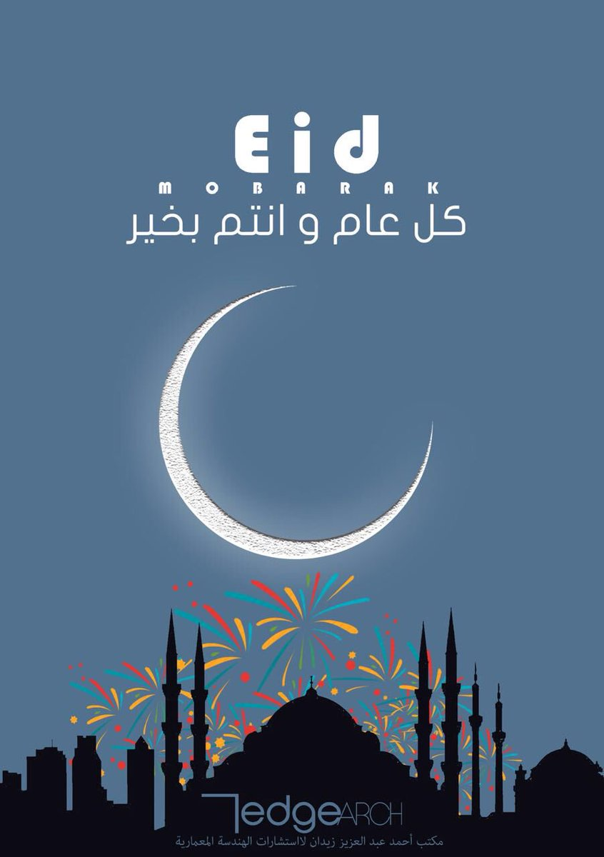 EdgeArch wish you all happiness and blessings, Happy Eid   كل عام وانتم بخير ، #عيد_مبارك