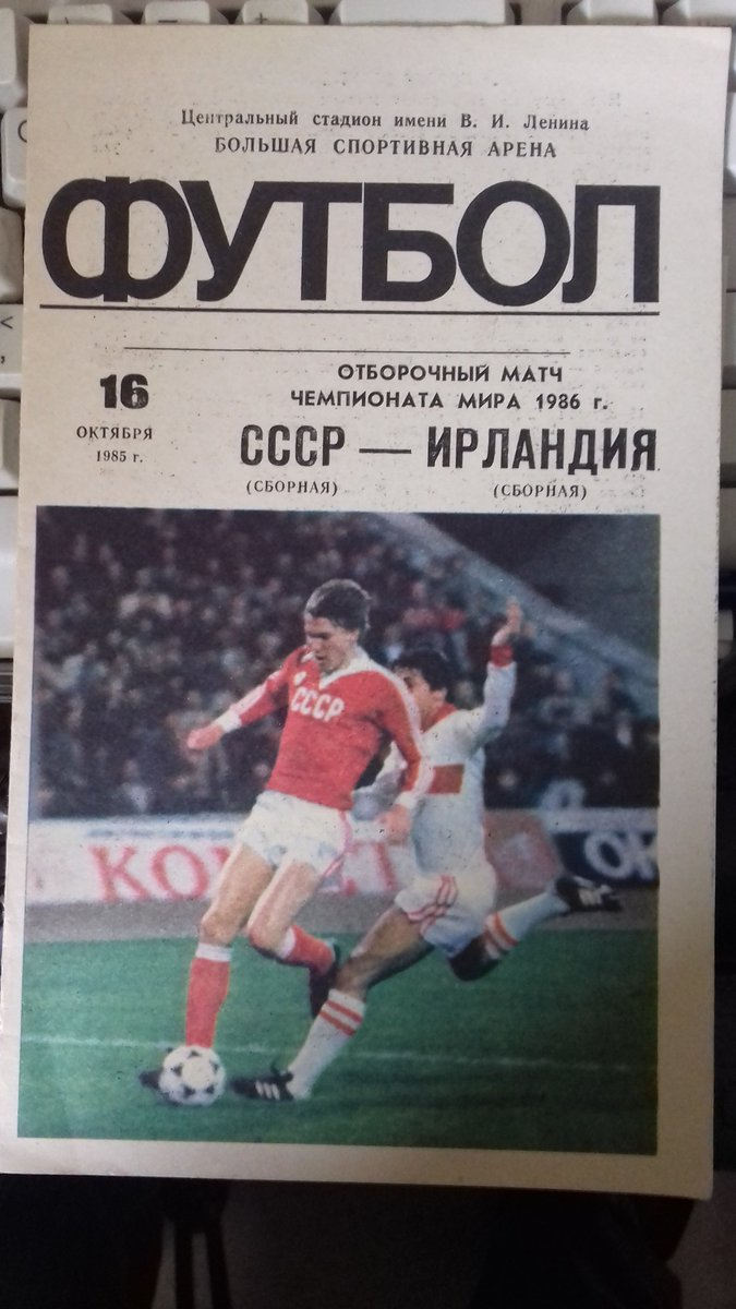Great to see so many fantastic new stadiums in Russia for the 2018 World Cup. Heres the matchday programme from my visit to Moscow in 1985 when I watched USSR v Republic of Ireland as a founder member of @Rissclondon