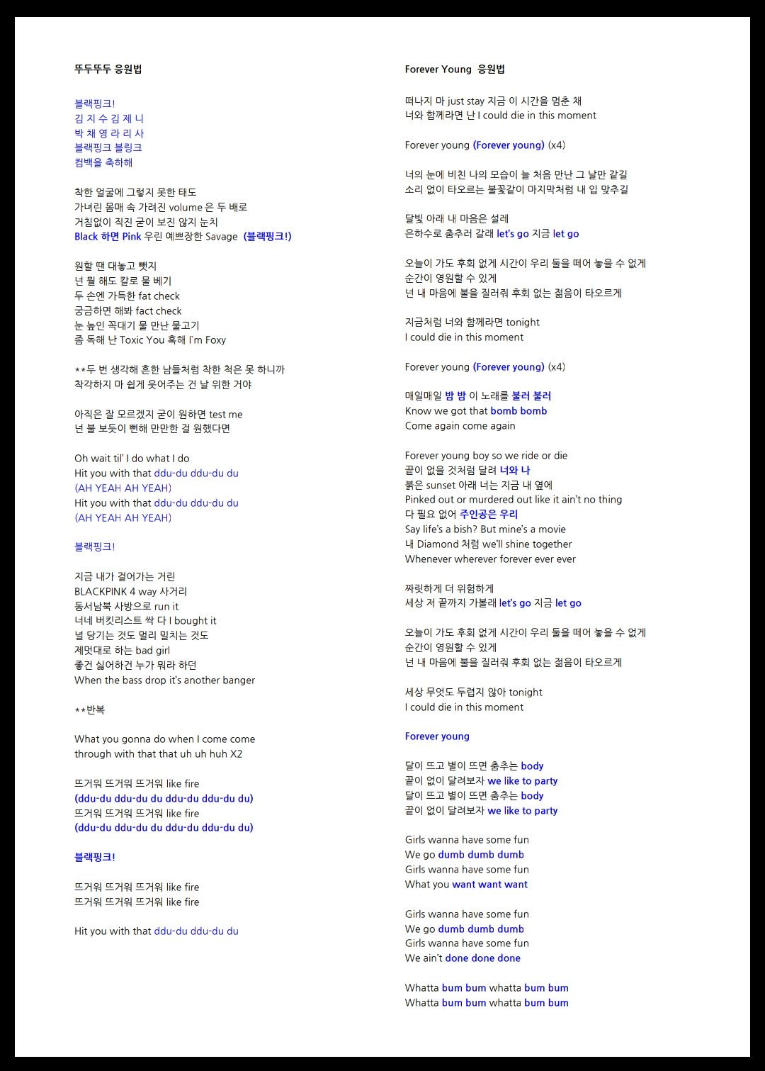 Yuki On Twitter The Fanchant Is Here The Beginning Part Of Dddd Blackpink Kim Jisoo Kim Jennie Park Chaeyoung Lalisa Blackpink Blink Congrats On Your Comeback Blue Fanchants Https T Co Bzwpnct3ni