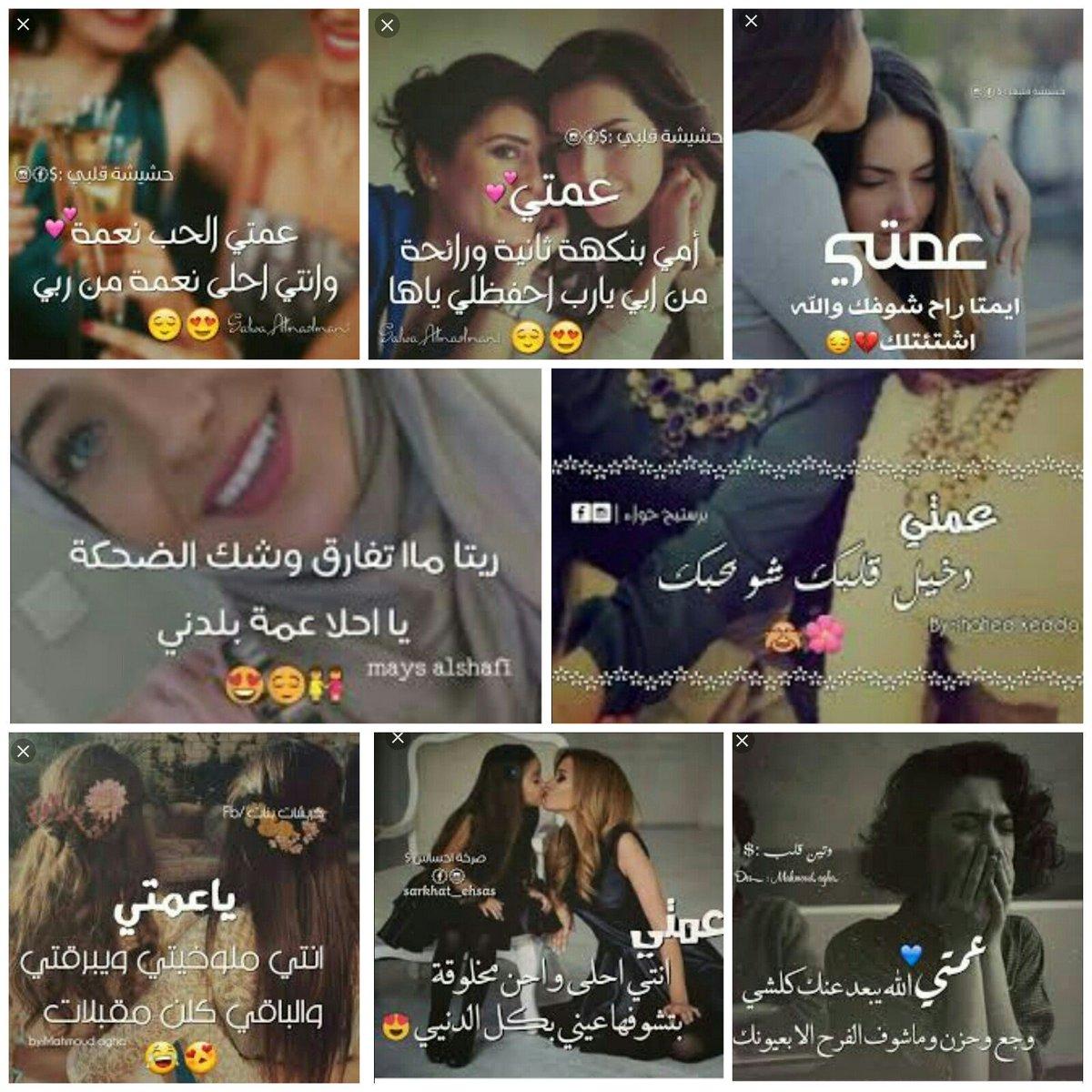 Asma Jarkas On Twitter عمتي حبيبة قلبي وروحي ونور عيوني وكل