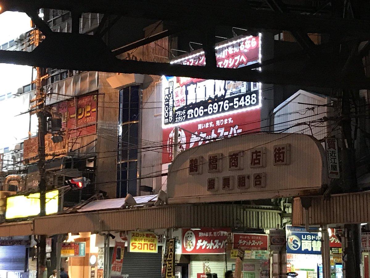 めいげつ 鶴橋