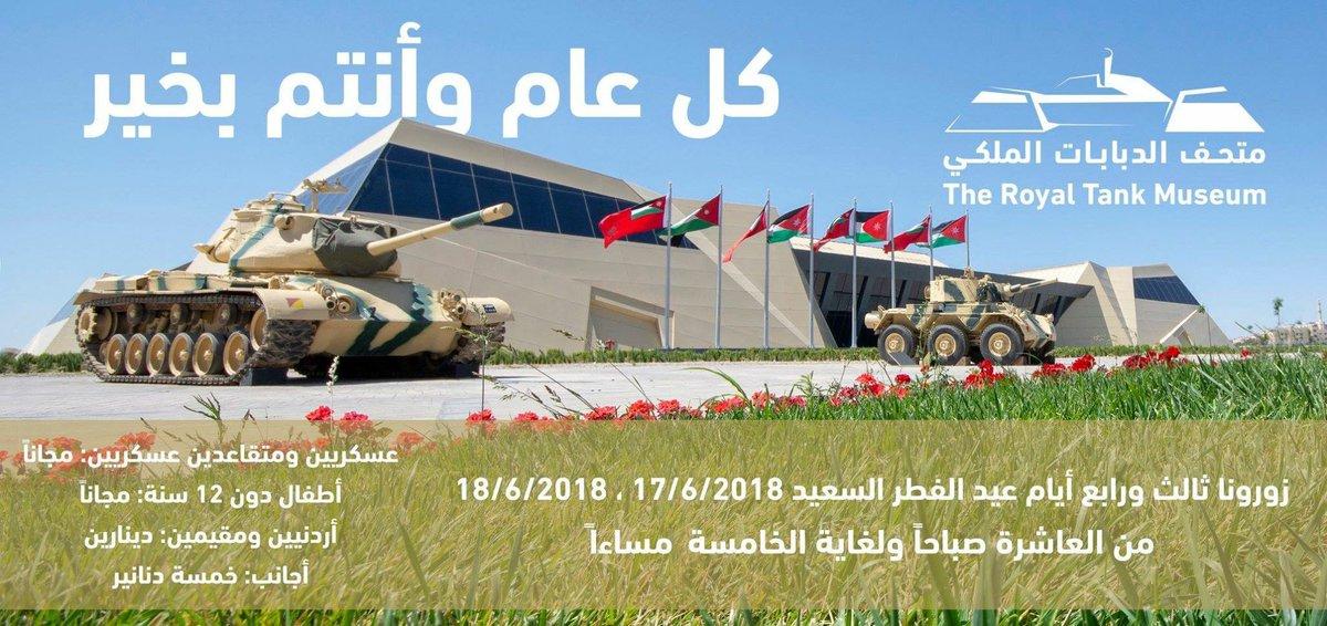 ملك الاردن يفتتح متحف الدبابات الملكي في عمان - صفحة 2 DfxpUsIWAAAVhco