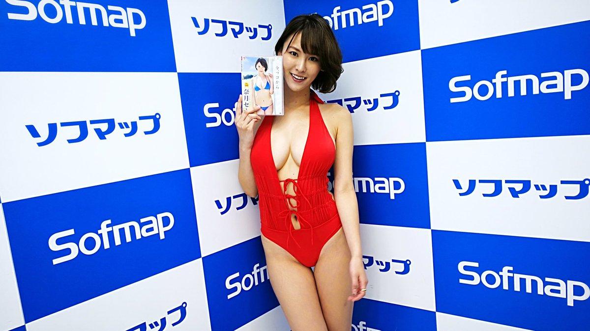 奈月セナ 1stDVD ソフマップ イベント 画像