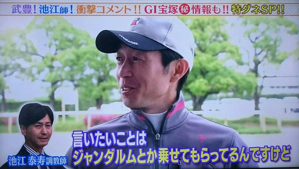 """獅子皇 en Twitter: """"ウイニング競馬。池江泰寿調教師に。 武豊騎手 ..."""