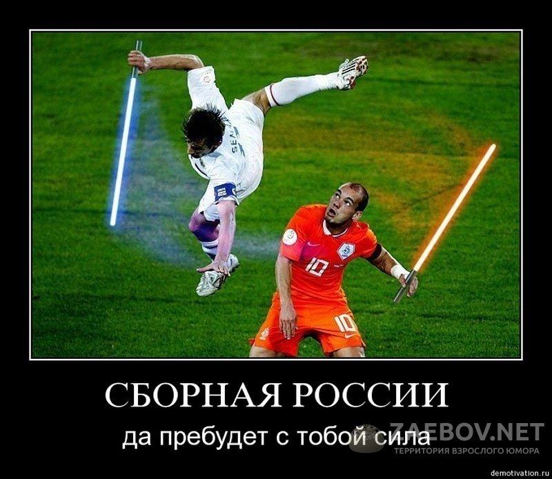 Для, смешные картинки с надписями о футболе