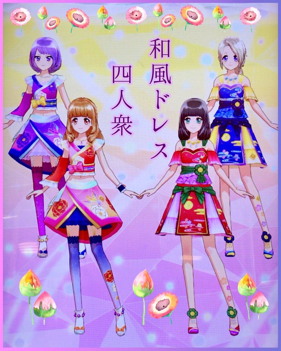 今日は #和菓子の日 だそうです🍡  ということで、桜色花伝のドレスで四人ステージをしてきました!  和風ドレスが四人  ↓ 和が四  ↓ わがし  ↓ 和菓子! (こじつけー💦)  💎Special thanks 💎 むぅさん宅、まこちゃん&みゆちゃん (@aist_re)  #今日は何の日公式コーデ  #公式コーデの良さ広め隊