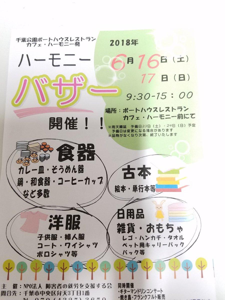 千葉公園カフェ・ハーモニー (@C...