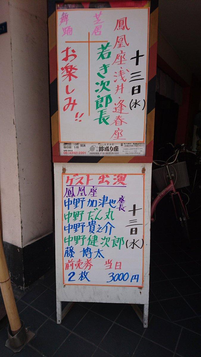 """黒門 みやもと on Twitter: """"6月13日(水)鈴成り座へ浅井劇団&逢春座の ..."""