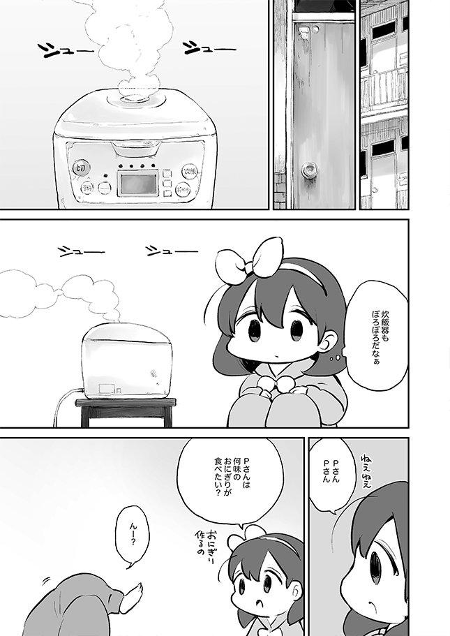 六畳一間でサバ缶喰うPと元アイドル佐久間まゆ