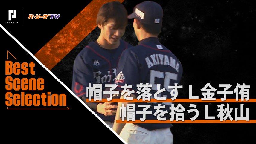 パ・リーグ.com / パーソル パ・リーグTV公式's photo on #プロ野球好珍バトル