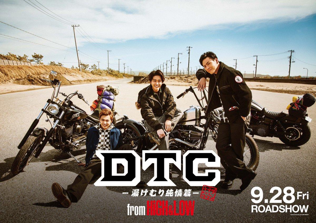 """「HiGH&LOW」待望の新作スピンオフ映画の劇場公開が決定! その名も『DTC -湯けむり純情篇- from HiGH&LOW』  今回の主役はダン・テッツ・チハルの""""DTC""""!  公開までお楽しみに!  詳しくは↓ high-low.jp #HiGH_LOW #DTC"""