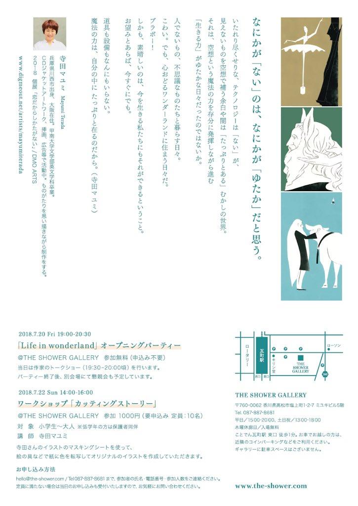 """寺田マユミ on Twitter: """"個展の..."""
