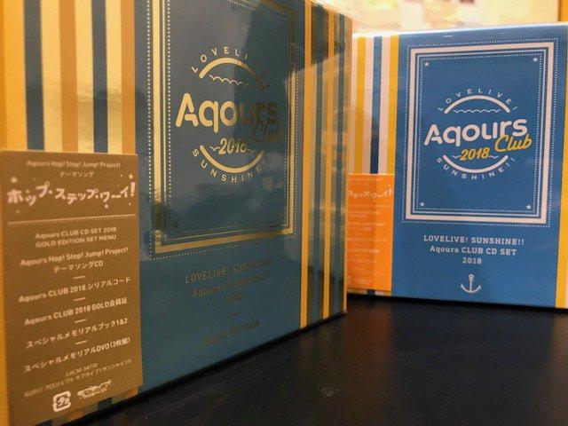 ラブライブ! サンシャイン!! Aqours CLUB CD SET 2018に関する画像5