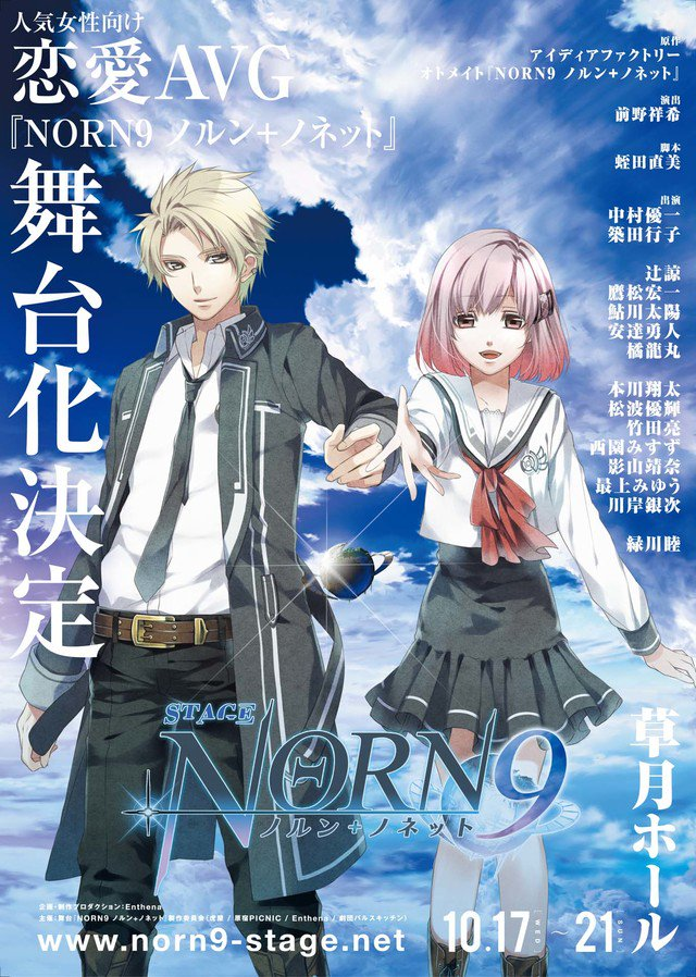 「NORN9 ノルン+ノネット」が舞台化決定!出演は中村優一、緑川睦ら #norn9