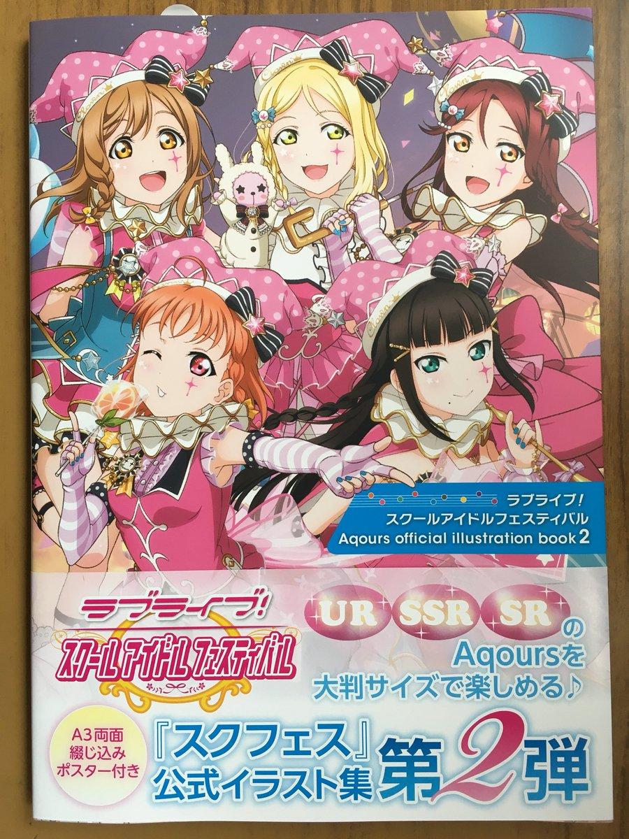 ラブライブ!スクールアイドルフェスティバル Aqours official illustration book2に関する画像11