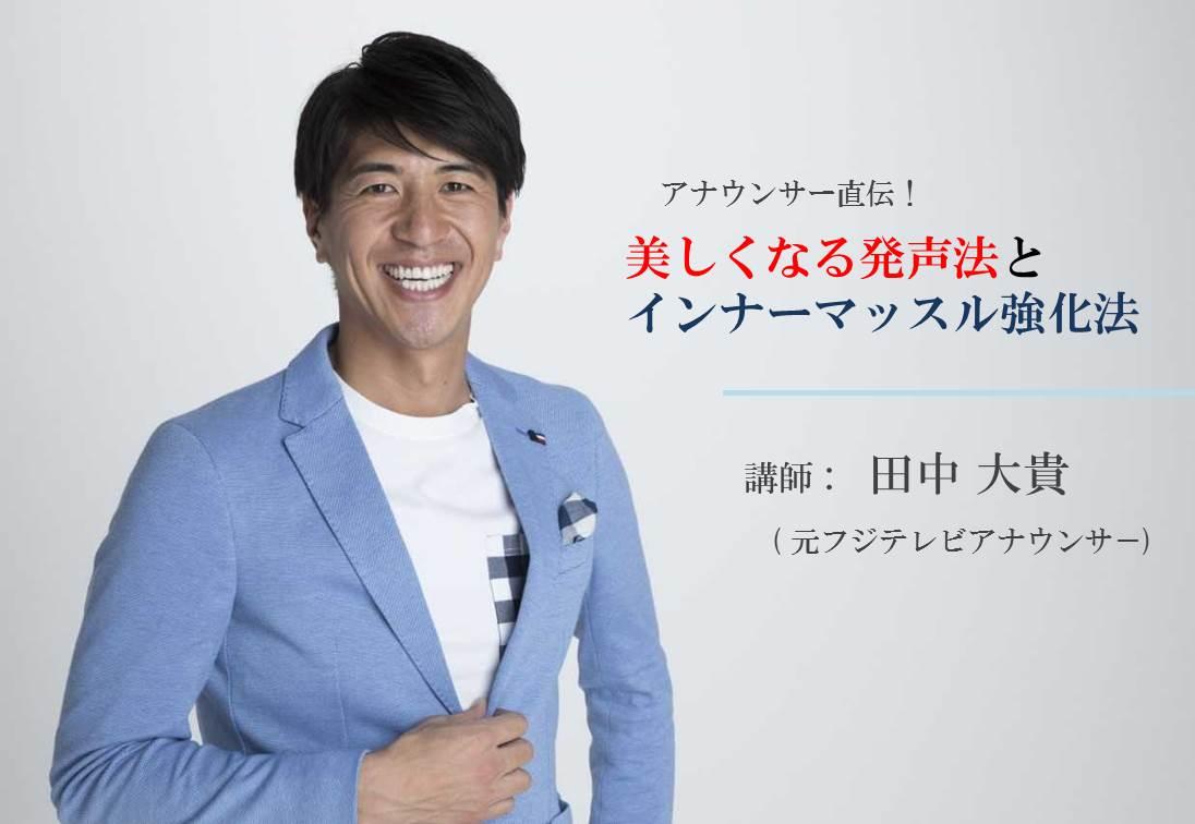 大貴 田中 アナウンサー 元 テレビ フジ