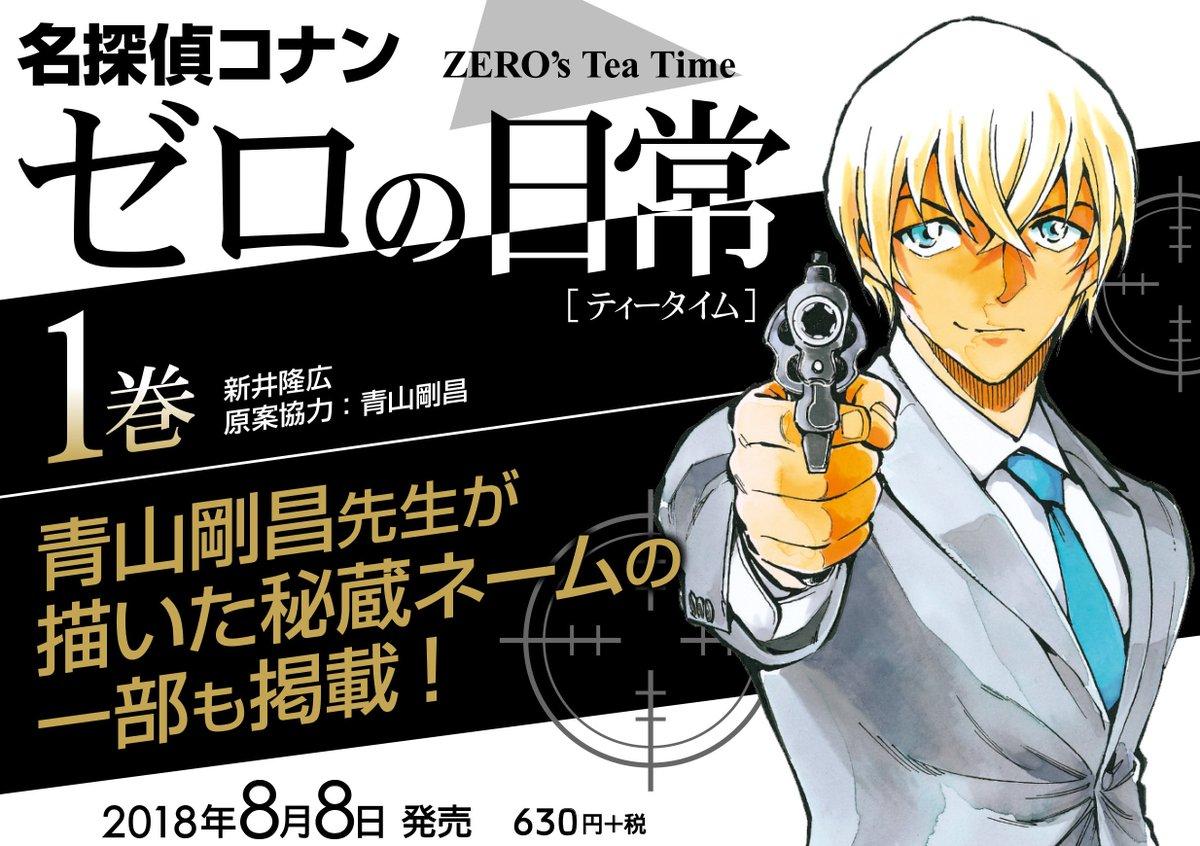名探偵コナン ゼロの日常に関する画像3