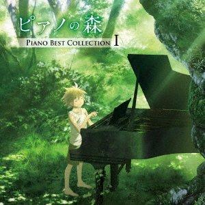ピアノの森Piano Best Collection Iに関する画像8