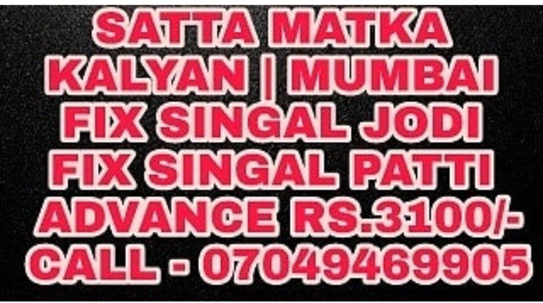 SATTA MATKA | 07049469905 | KALYAN MATKA | (@AakashDas11