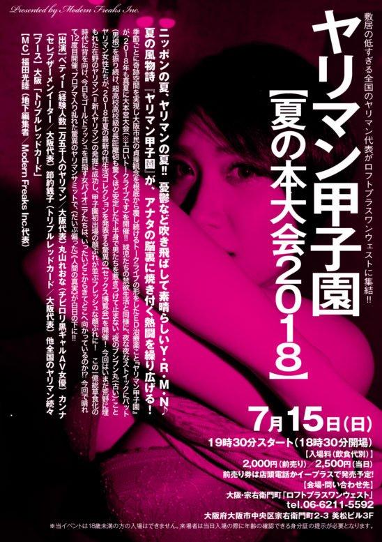「ヤリマン甲子園 7月」の画像検索結果
