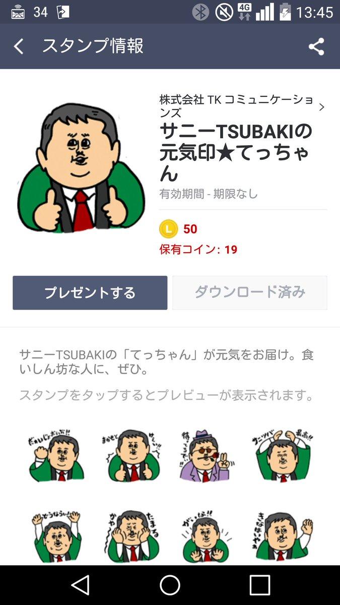 てっちゃん サニー tsubaki 【小売り】サニーTSUBAKI経営破綻・松山