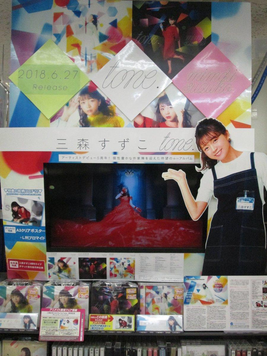 三森すずこ4thアルバム tone.に関する画像8